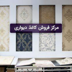مرکز فروش کاغذ دیواری در تهران