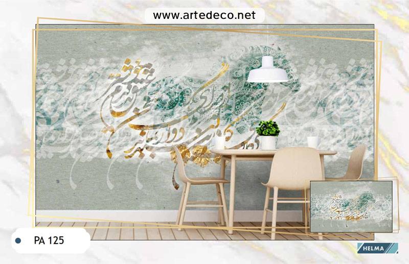 پوستر دیواری هنری طرح خوشنویسی و چهره