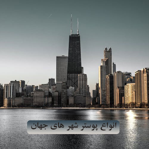 پوستر شهرهای جهان