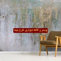 پوستر و کاغذ دیواری پتینه