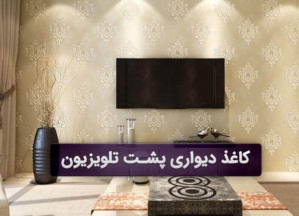 انتخاب کاغذ دیواری پشت تلویزیون