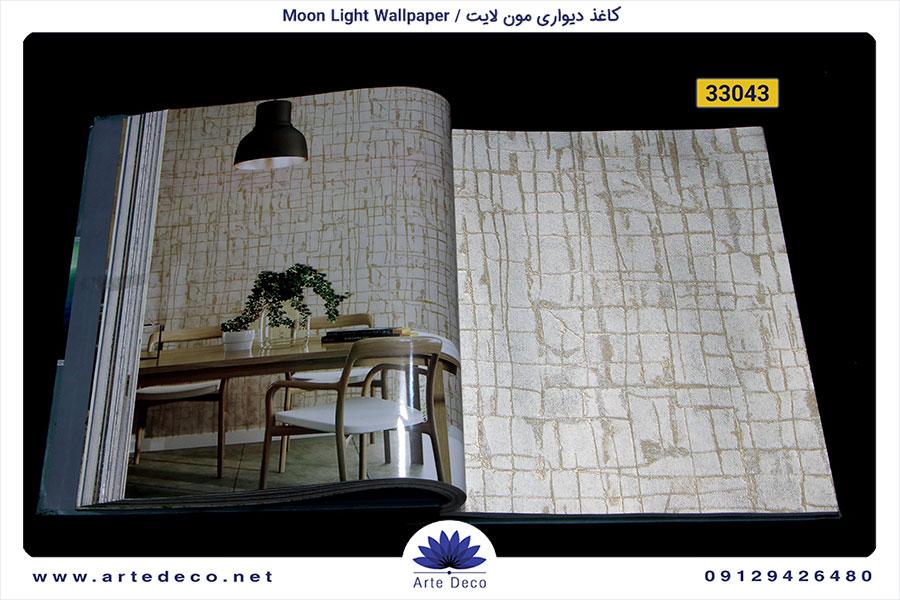 آلبوم کاغذ دیواری مون لایت Moon Light