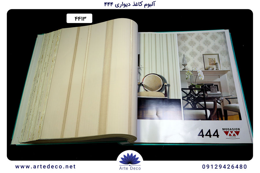 آلبوم کاغذ دیواری 444