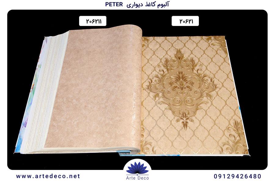 آلبوم کاغذ دیواری پتر Peter