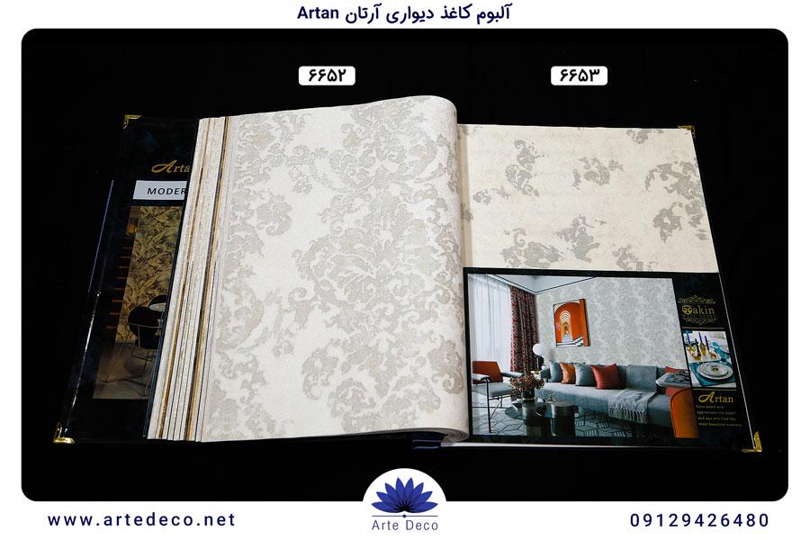 آلبوم کاغذ دیواری آرتان Artan