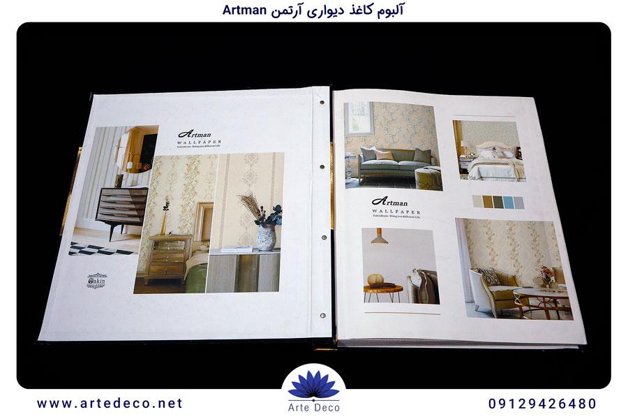 آلبوم کاغذ دیواری آرتمن Artman