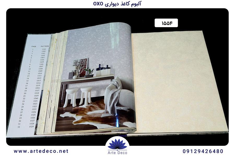 آلبوم کاغذ دیواری اوکسو OXO