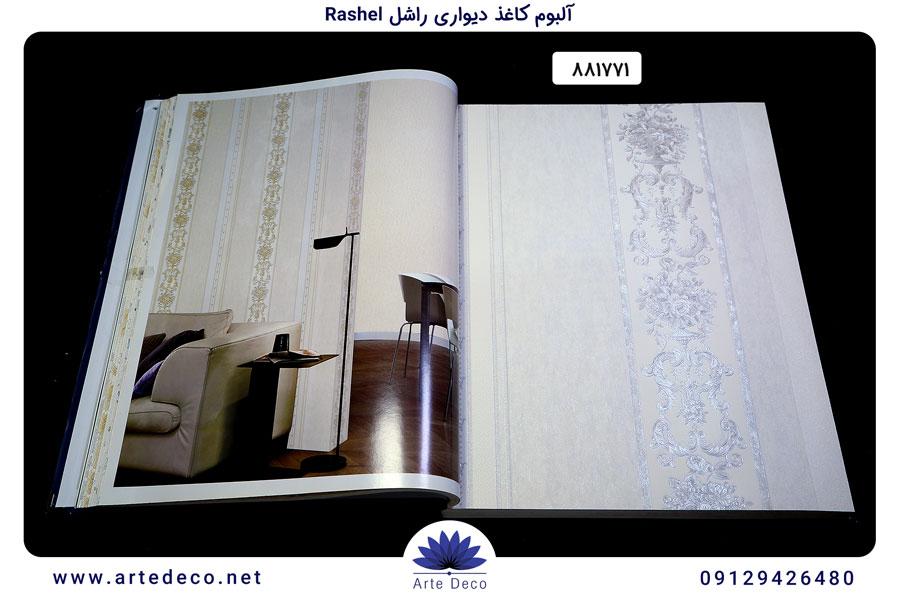 آلبوم کاغذ دیواری راشل Rashel