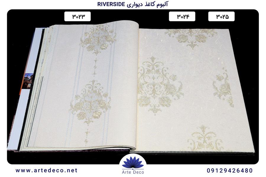 آلبوم کاغذ دیواری ریورساید Riverside