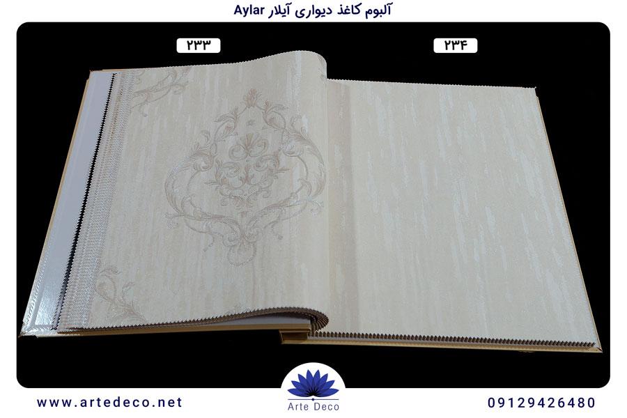 آلبوم کاغذ دیواری آیلار Aylar
