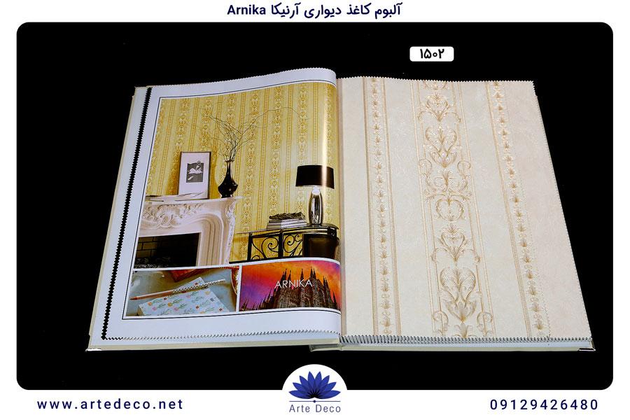 آلبوم کاغذ دیواری آرنیکا Arnika