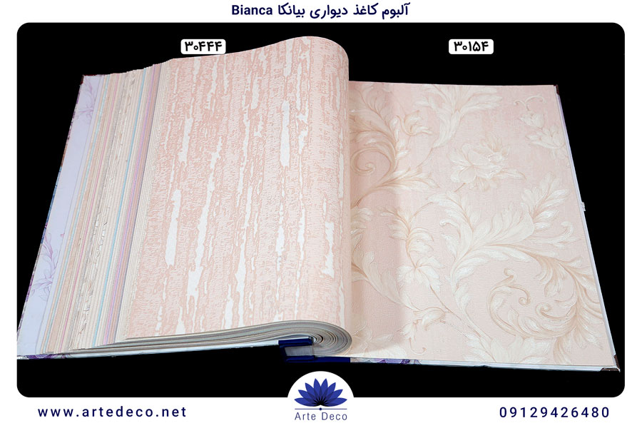 آلبوم کاغذ دیواری بیانکا Bianca