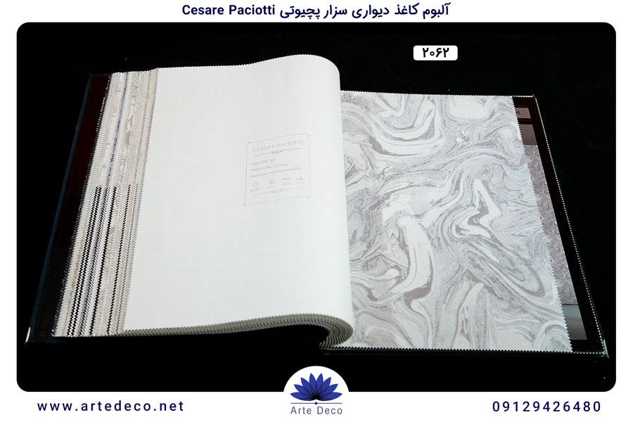 آلبوم کاغذ دیواری سزار پچیوتی Cesare Paciotti
