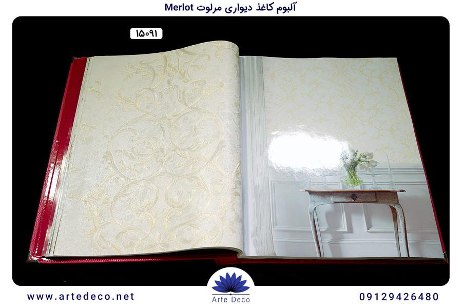 آلبوم کاغذ دیواری مرلوت Merlot