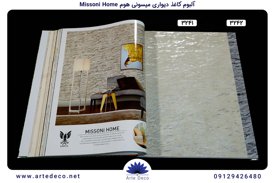 آلبوم کاغذ دیواری میسونی هوم Missoni Home