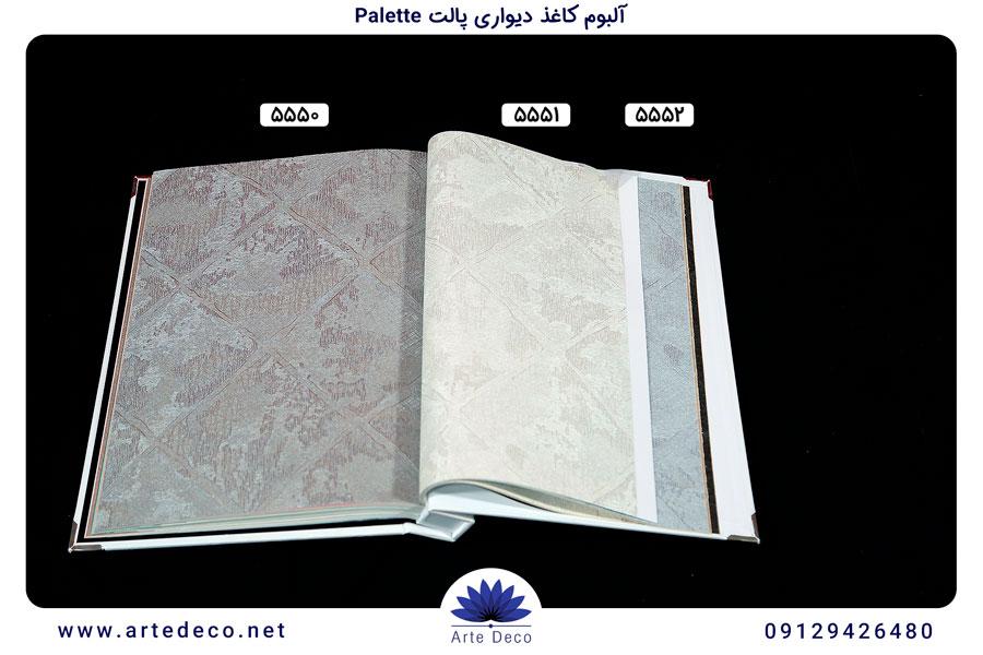 آلبوم کاغذ دیواری پالت Palette