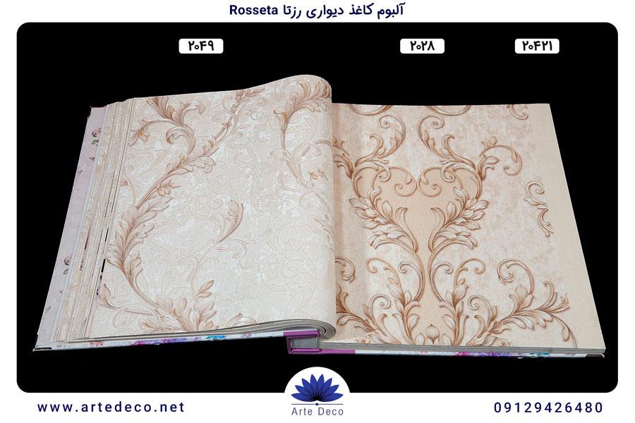 آلبوم کاغذ دیواری رزتا Rosseta