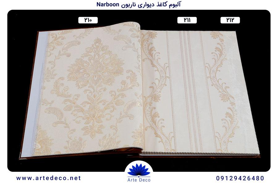 کاغذ دیواری داماسک ناربون Narboon