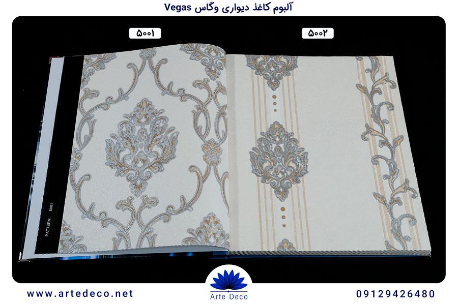 کاغذ دیواری داماسک و گلدار وگاس Vegas